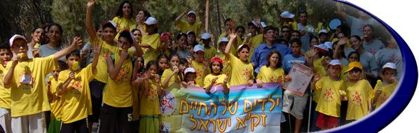 """פרויקט ילדים של החיים זק""""א ישראל"""