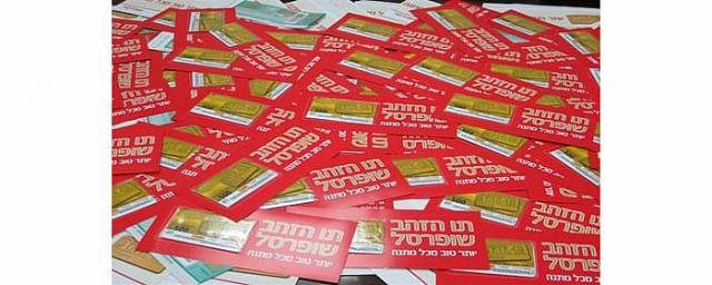 """לקראת פסח יחולקו ע""""י זק""""א ישראל – ילדים של החיים סלי מזון"""