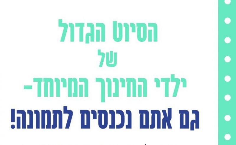 """זק""""א ישראל- ילדים של החיים בשיתוף ח""""כ עומר ינקלביץ' קוראים לכם לתרום כמה שעות מזמנכם עבור ילדי החינוך המיוחד"""