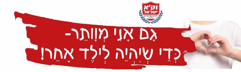 """זק""""א ישראל ביוזמה מיוחד עבור משפחות נפגעות טרור"""